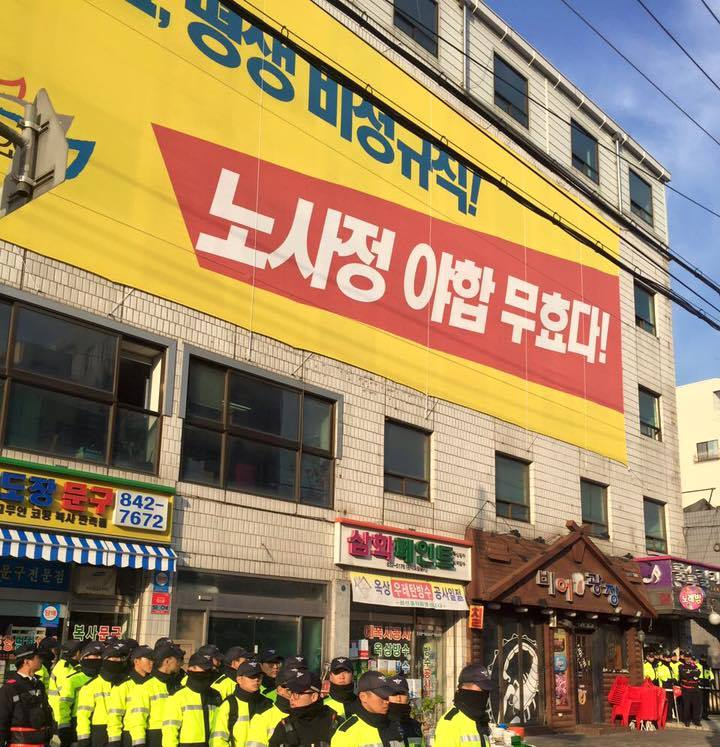 Kore Taşımacılık İşçileri Sendikası KPTU İle Dayanışma Çağrısı